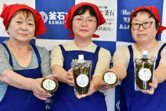 アカモクを商品化した釜石湾漁協白浜浦女性部の(左から)前川由美子副部長、佐々木淳子部長、佐々木ふき子副部長