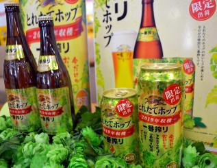 10月29日発売の「一番搾り とれたてホップ生ビール」