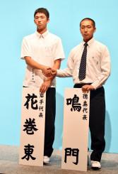 互いの健闘を誓い握手する花巻東の中村勇真主将(左)と鳴門の塩唐松宏将主将=大阪市・フェスティバルホール