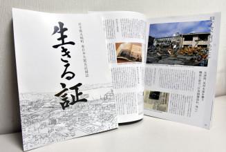 大槌町が発刊した東日本大震災記録誌「生きる証」。災害対策本部の旧役場庁舎前への設置経緯などの証言から当時の防災体制の不備が明らかになった