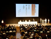 光る感性宿す十七字 第1回盛岡国際俳句大会