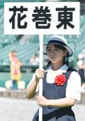 花巻東 気合十分 甲子園・開会式リハーサル