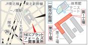 一関にILC情報施設構想 市、NEC2工場活用