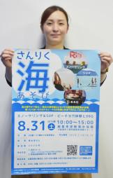 31日に初開催するさんりく海あそびをPRする佐々木陽代委員長