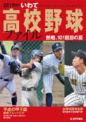 「2019世代 いわて高校野球ファイル」8月7日発売!