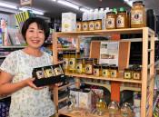 自家製蜂蜜九戸の宝に 村おこしへ販売開始