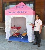 おむつ交換安心「赤ちゃん駅」 テントを無料貸し出し