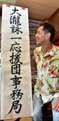 発車曲に大滝サウンドを 奥州・JR水沢江刺駅、実現へ住民活動