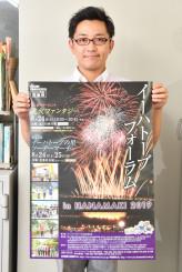 「迫力のある花火を見てほしい」と来場を呼び掛ける実行委事務局の高橋義武さん