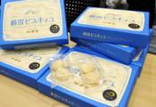 「粉雪ビスキィユ」最優秀賞 県産加工食品グランプリ