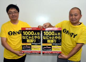 「1000人でなにゃとやら輪踊り」の参加を呼び掛けるNNTYの玉川貴広代表(左)ら