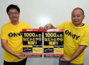 1000人輪踊りに挑戦しよう 二戸・「ナニャトヤラ」参加募る