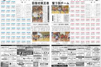 小学生3×3バスケ県大会の特集を掲載した8月31日付の岩手日報