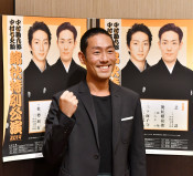 中村勘九郎さん、巡業に力 「錦秋特別公演」盛岡は10月9日上演