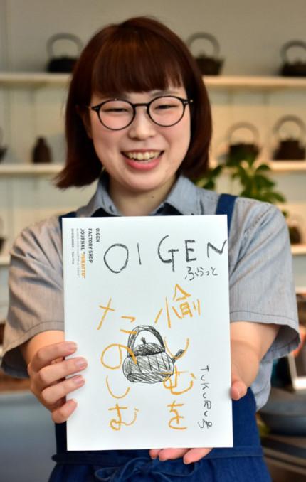 及源鋳造の若手社員3人が作った、子ども向けガイドブック「ふらっと TUKURU号」