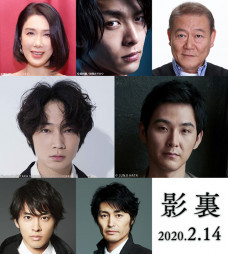 綾野剛さん(中段左)、松田龍平さん(同右)ら映画「影裏」の出演者