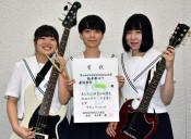 軽音楽最優秀賞に3人組バンドSANMA(盛岡南) 県高総文祭