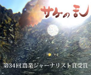 第34回農業ジャーナリスト賞受賞-電子版発売