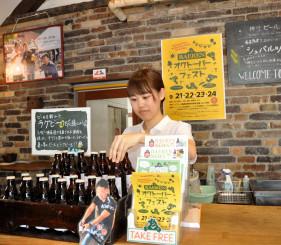 ベアレン醸造所でワーキングホリデーに臨む宮下里彩さん