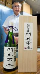 商品名を「和心伝匠」に変更する菊の司酒造の大吟醸酒「てづくり七福神 門外不出」