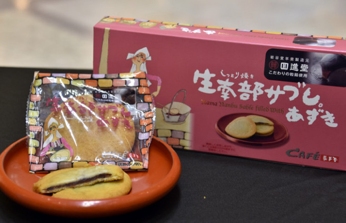 回進堂と小松製菓が共同開発した「生南部サブレ。あずき」