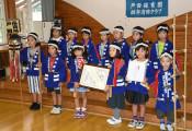防火啓発で優良表彰 戸田保育園、幼年消防クラブ