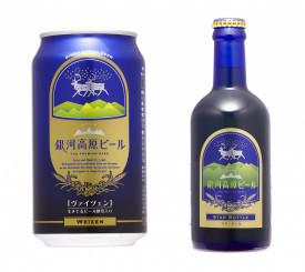 販売終了が決まった銀河高原ビールの「ヴァイツェン」の缶(左)とスターボトル瓶