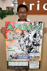 戦国時代を感じられる多彩な催しを繰り広げる九戸城まつりのポスター