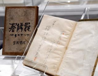 宮沢賢治の直筆献呈署名が入った「春と修羅」の初版本
