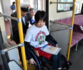 県交通の職員に手助けしてもらい、バス乗車する佐々木美織さん