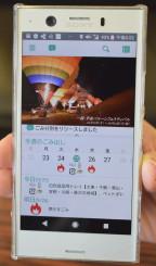 一関市と平泉町が導入したごみ分別アプリ