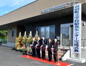 山田に学校給食センター完成 震災で一時事業中断