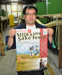 初開催の「KAMPAI! SHIWA Sake Festa 2019」をPRする杜氏の高橋誠さん
