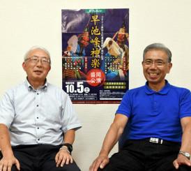 ユネスコ無形文化遺産登録10周年を記念した公演に向け意気込む小国朋身会長(左)、阿部輝雄会長