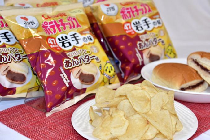 47都道府県のご当地ポテトチップスの本県味「あんバター味」