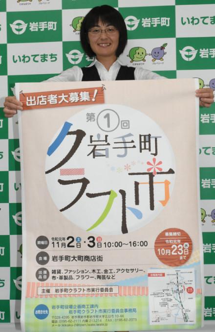 初開催するクラフト市をPRするポスター