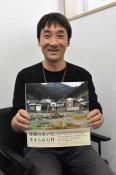 綾里の津波減災、本に 東京の教授ら大船渡で調査