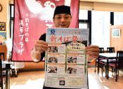 新そばメニュー味わって 西和賀、来月4日まで祭り