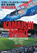 KAMAISHI SPIRIT 11月13日発売