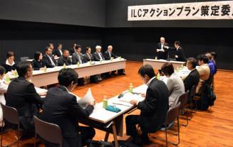 ILCアクションプラン策定に向けて意見を交わした委員会の初会合