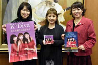 岩手の魅力を伝えるCDを発売する(左から)木本有美さん、奥沢きく子さん、観音めぐみさん