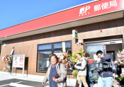 宮古・田老郵便局が移転開局 震災で全壊