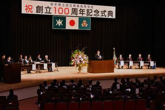 歩みを振り返り、さらなる飛躍を誓った創立100周年記念式典