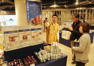 県北地域の特産品を販売するカシオペア連邦大博覧会
