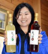 香り豊か 無ろ過の濁り くずまきワイン、顧客要望受け商品化