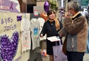 女性への暴力なくそう 盛岡で街頭啓発