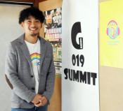 集え、ゲームの祭典「G019サミット」 八幡平市であす初開催