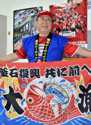 シンボルの大漁旗を掲げ「ラグビーを見ると生きる力が湧く」と熱っぽく語る釜石SW応援団の土肥守副団長
