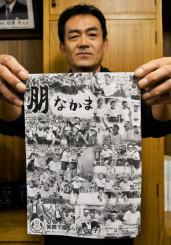 金ケ崎小PTAが年3回発行する会報「朋」。学校行事の様子などをまとめ、地域住民にも配布している
