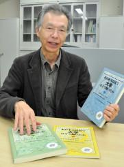 「他大学などで役立ててほしい」と記録誌の活用を願う後藤尚人教授